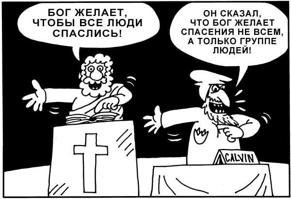 Calvinism-7