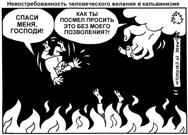 Calvinism-9